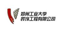 郑州工业大学装饰工程有限公司