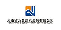 河南省万合建筑劳务有限公司