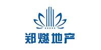 郑州燃气房地产开发有限公司
