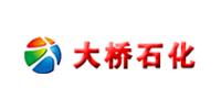 河南大桥石化股份有限公司