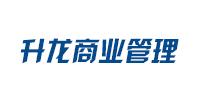 河南升龙商业管理有限公司