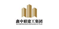 河南省鑫中联建工有限公司