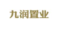 河南九润置业有限公司