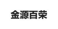 郑州金源百荣商业管理有限公司