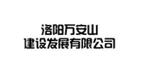 洛阳万安山建设发展有限公司