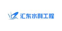 河南汇东水利工程有限公司