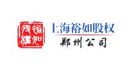 上海裕如股权投资基金管理有限公司